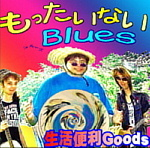 もったいないBlues